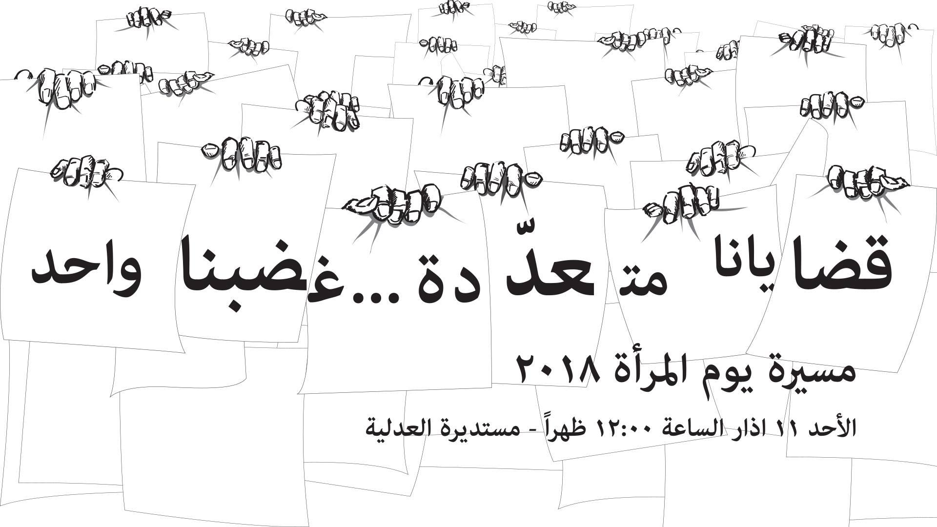 مسيرة في بيروت بمناسبة اليوم العالمي للمرأة