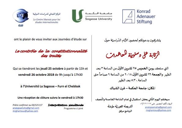 """المؤتمر حول """"الرقابة على دستورية المعاهدات الدولية"""""""