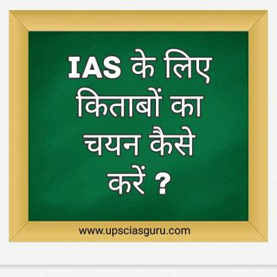 How to choose books for IAS UPSC exam