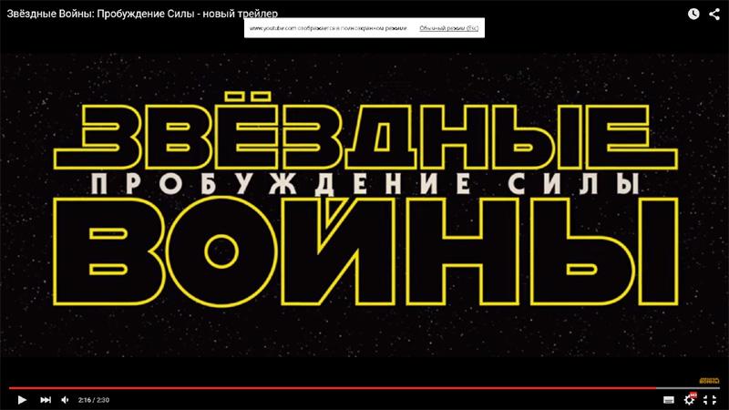 В Сети появился трейлер нового эпизода «Звездных войн»