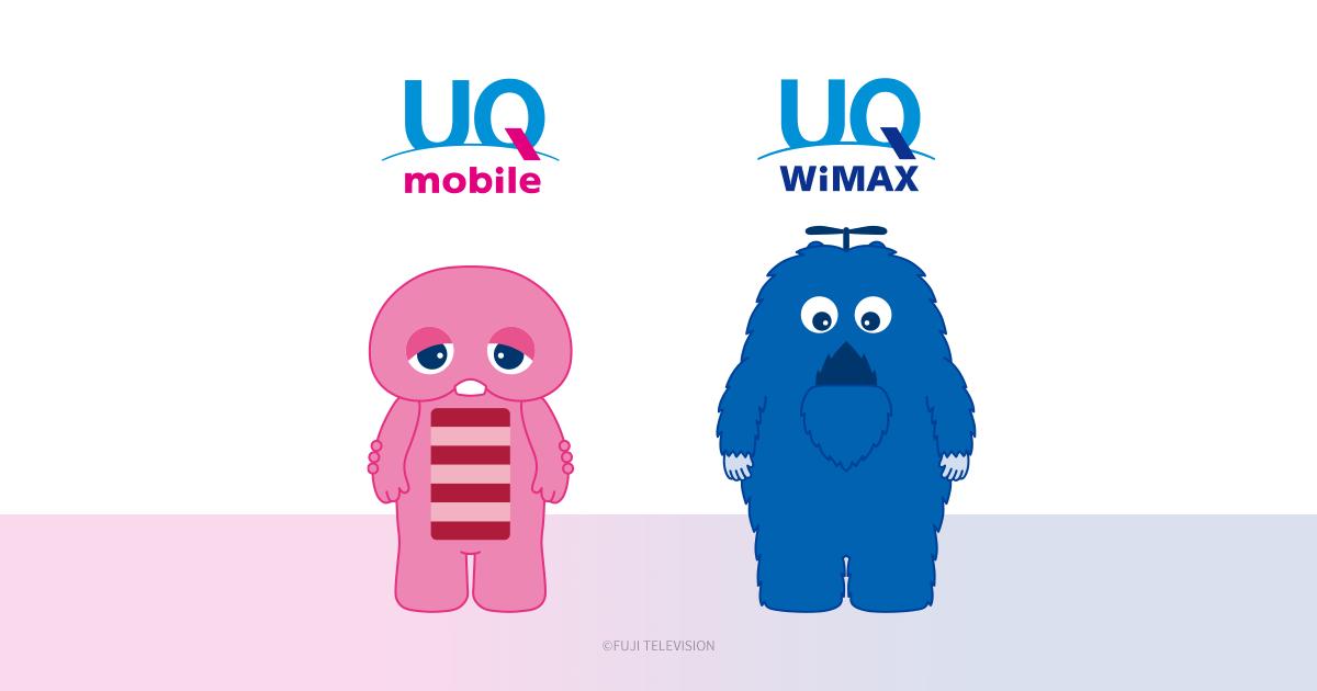 WiMAX(ルーター)のサービスエリア|UQ WiMAX(ルーター)|【公式】UQコミュニケーションズ