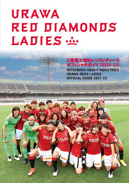 三菱重工浦和レッズレディース | URAWA RED DIAMONDS LADIES