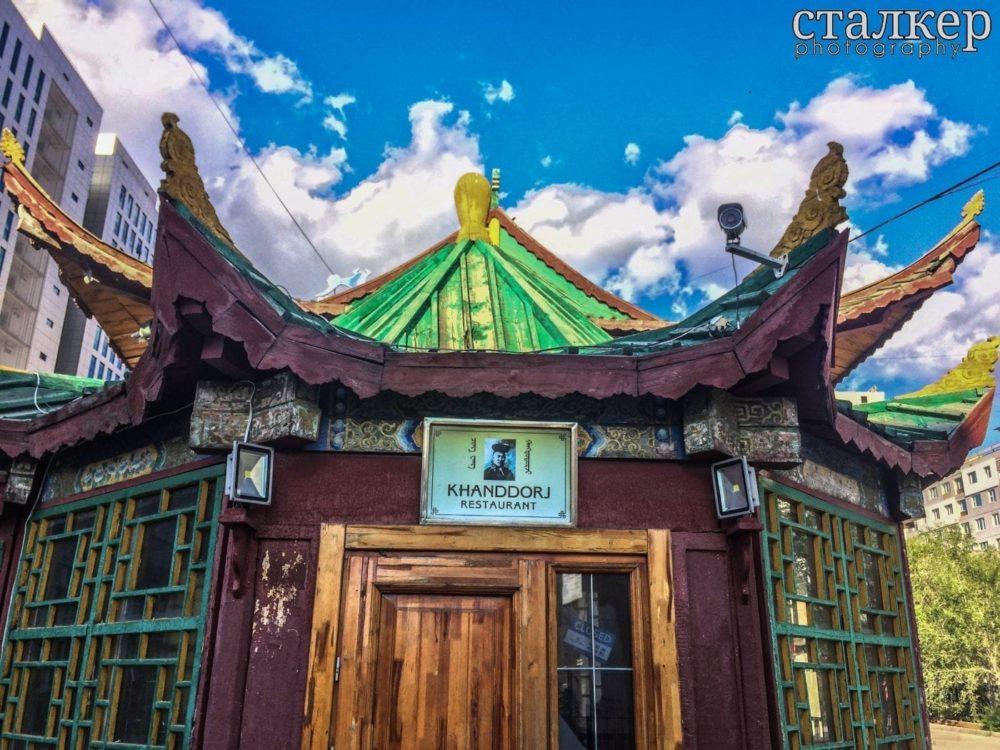 Монгольский Ресторан
