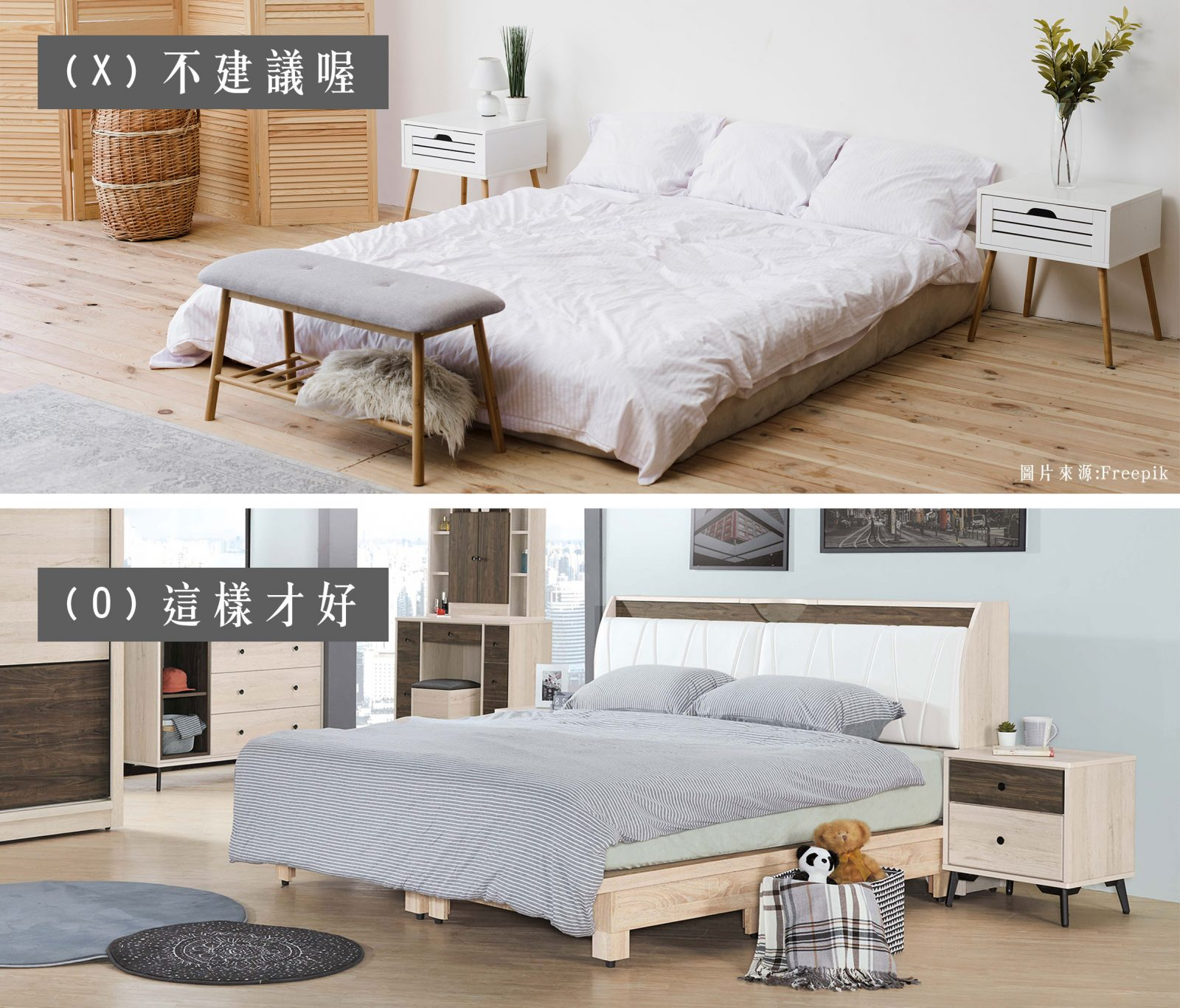 UR Design 床架床鋪