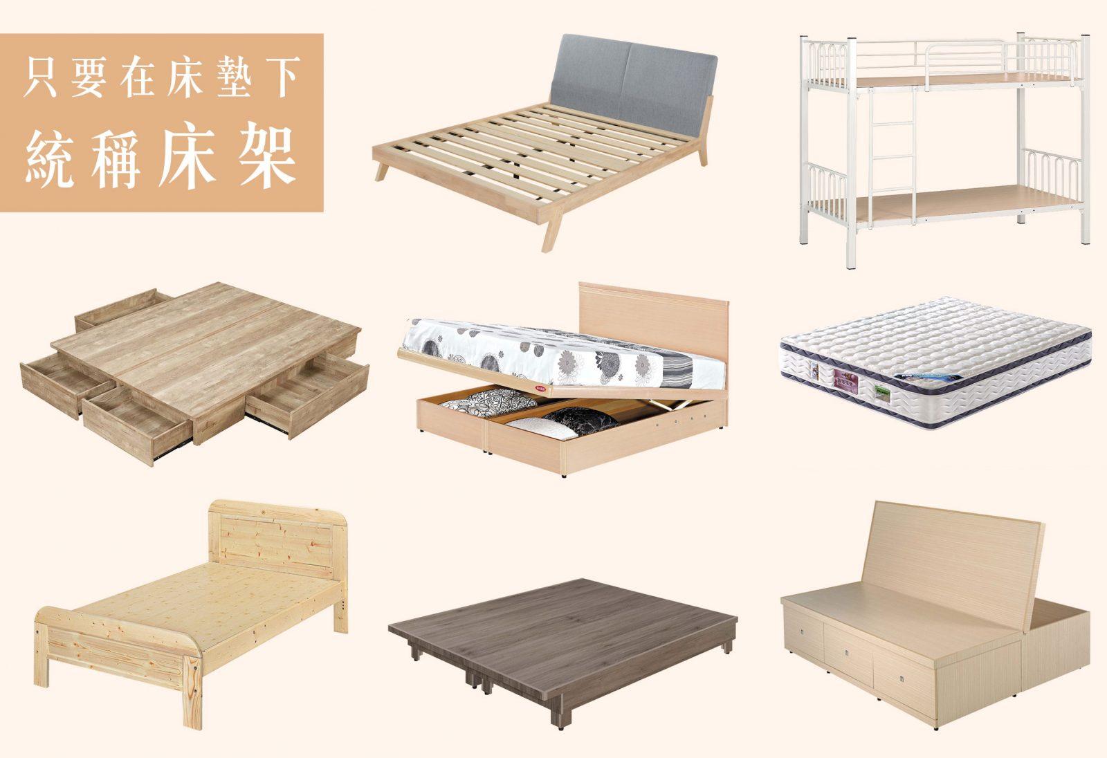 UR Design 床架床底床台