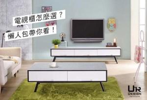 客廳 電視櫃 怎麼選?懶人包帶你看!
