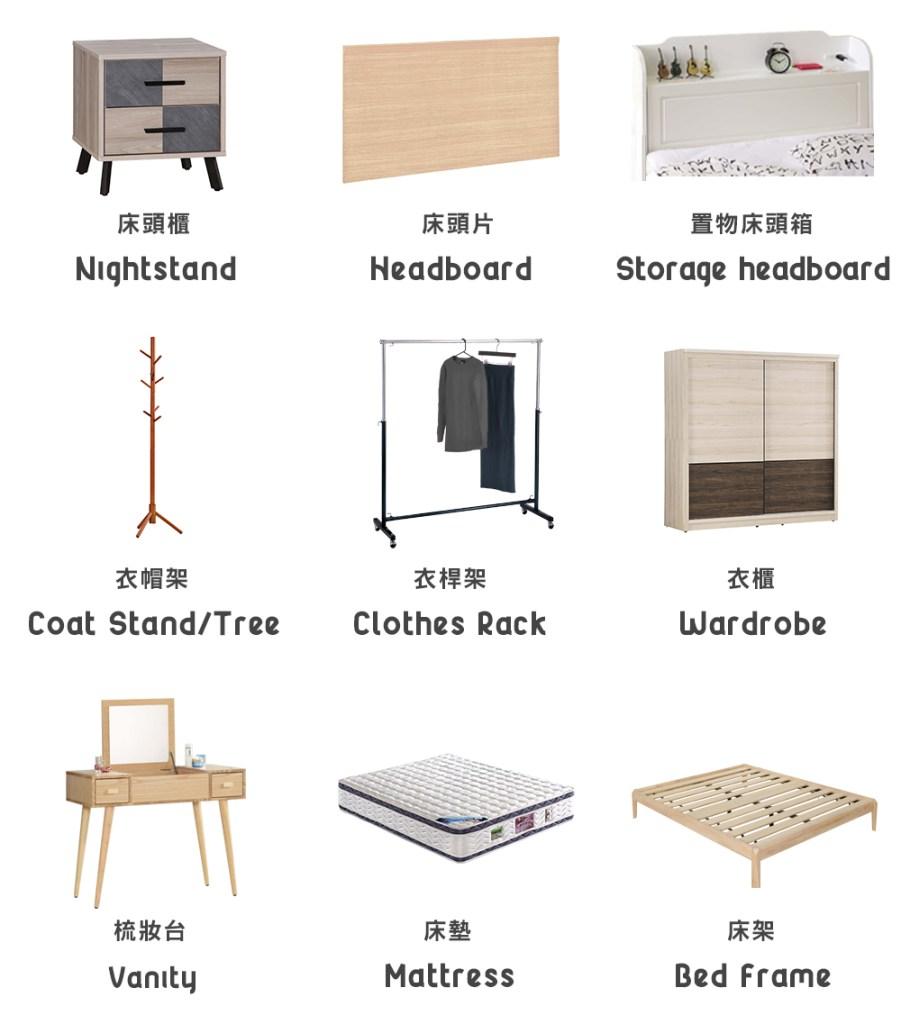 家具 英文 寢室 衣櫃 床架