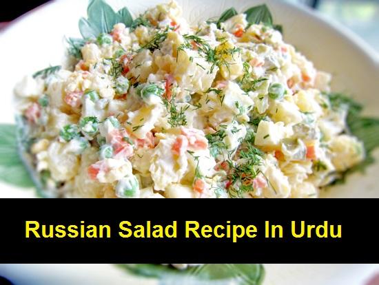 Russian-Salad-Recipe-In-Urdu