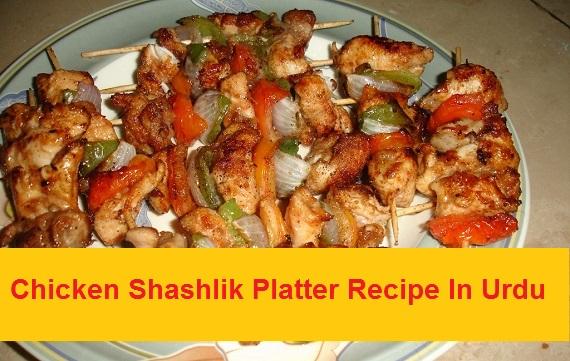 Chicken-Shashlik-Platter-Recipe-In-Urdu