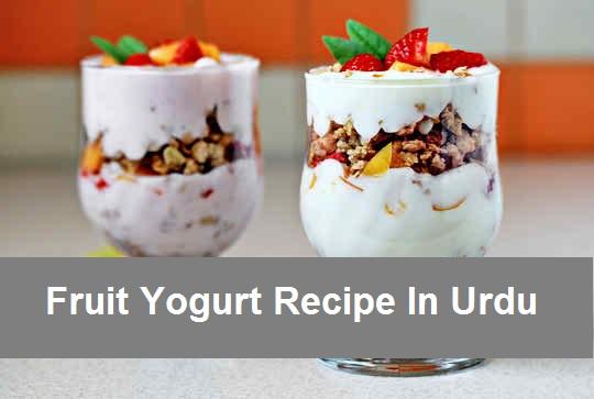 Plain Cake Recipes In Urdu: Fruit Yogurt Recipe In Urdu