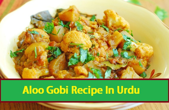 Aloo_Gobi_Recipe_In_Urdu