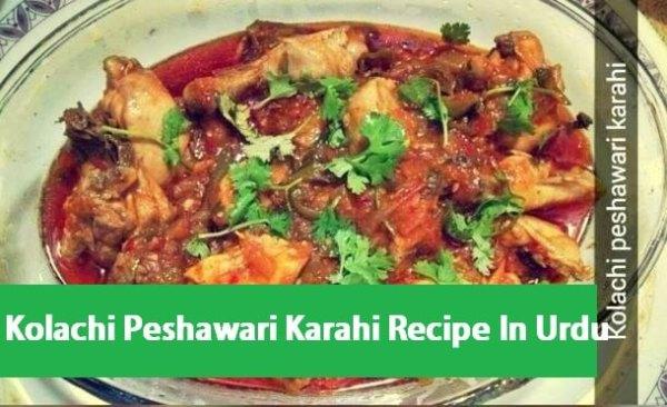 Kolachi_Peshawari_Karahi_Recipe_In_Urdu