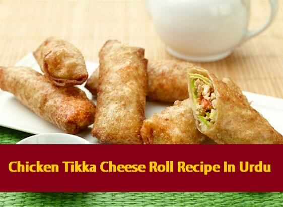 Chicken_Tikka_Cheese_Roll_Recipe_In_Urdu
