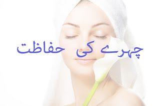 beauty tips in urdu for face