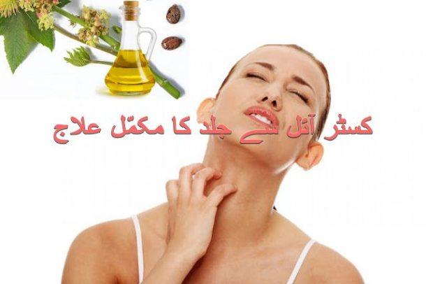 castor oil benefits for skin in urdu/hindi