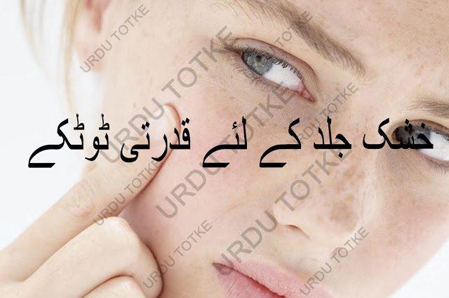 Khushk Jild kay liye qudrati totkay in urdu/hindi