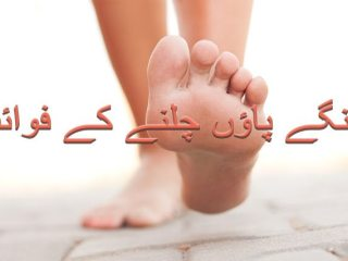 benefits of walking in urdu and hindi