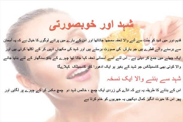 benefits of honey on skin in urdu
