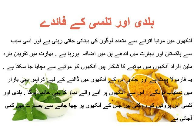 benefits of turmeric and tulsi in urdu and hindi