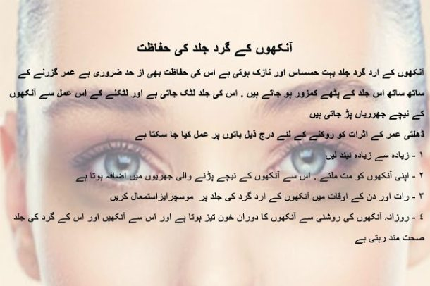 how to get rid of dark circles in urdu and hindi