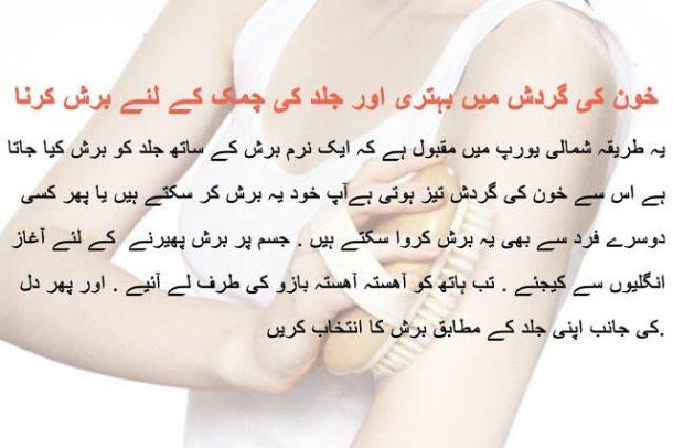 how to improve blood circulation in urdu