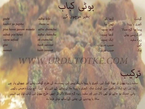 boti kabab recipe in hindi and urdu