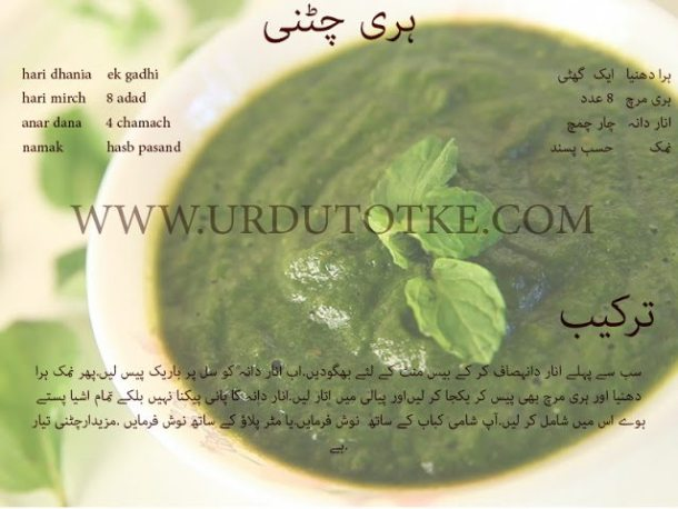 green chutney recipe in urdu and hindi