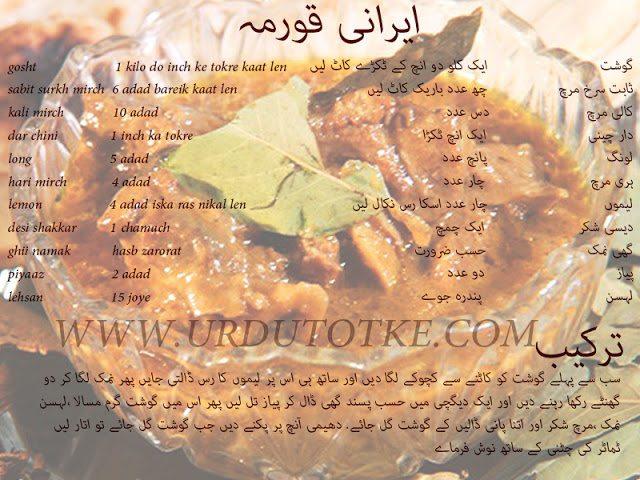 how to make iranian recipe in urud