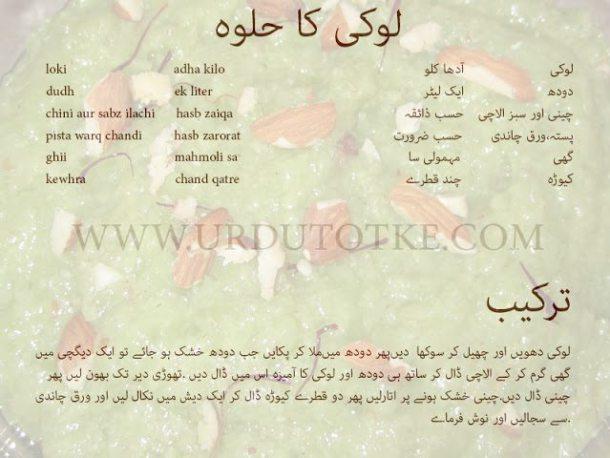 lauki recipes in hindi and urdu