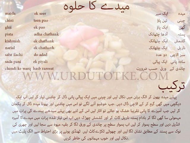 maide ka halwa recipe in hindi