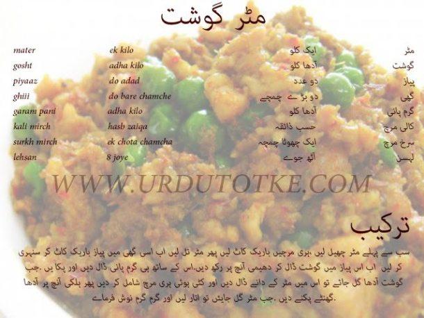 matar gosht recipe in hindi