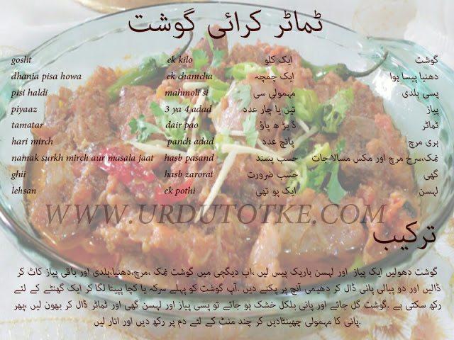 tamatar karahi gosht recipe in hindi
