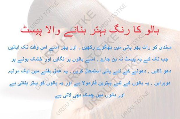 herbal shampoo for hair treatment in urdu