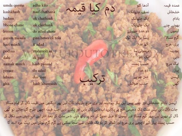 dum ka keema recipe in hindi and urdu