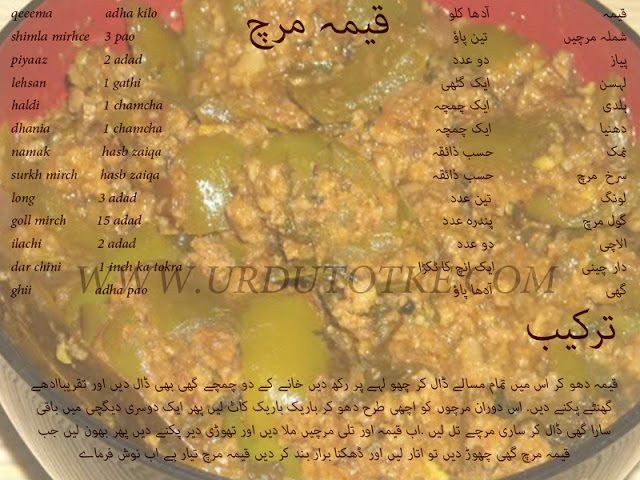 keema recipe in hindi and urdu