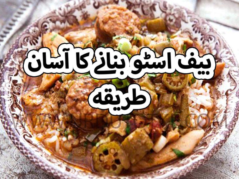 Beef Stew Recipe In Hindi And Urdu Urdu Totke