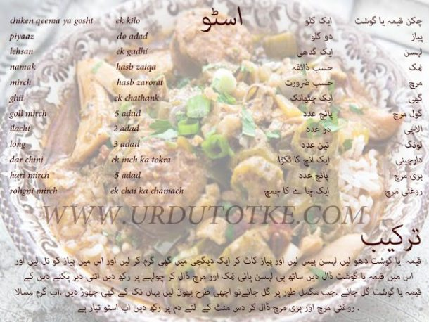 beef stew recipe in hindi and urdu