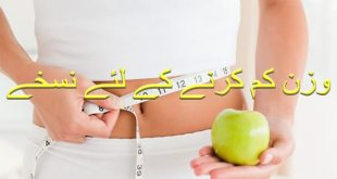 How to lose weight naturally in urdu and hindi