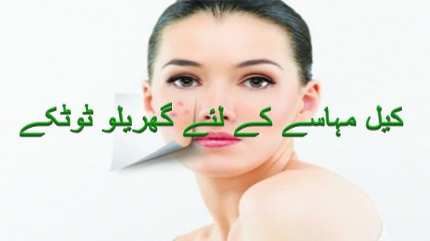 Acne Tips in urdu and hindi | Keel mahase kay liye gharelu totkay