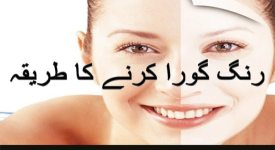 Homemade Skin Beauty Tips For Quick Fairness in urdu