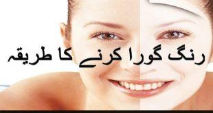 Homemade Skin Beauty Tips For Quick Fairness in urdu