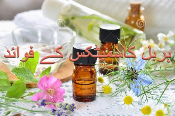 Benefits of herbal beauty products in hindi/urdu