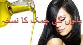 Home Remedies (gharelu totka) for shine hair in urdu/hindi