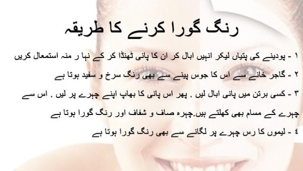 Skin Whitening Tips In Urdu For Oily Skin