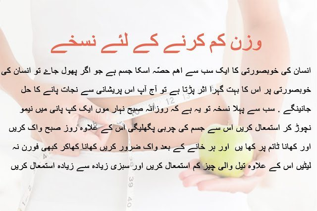 How to reduce weight in urdu and hindi