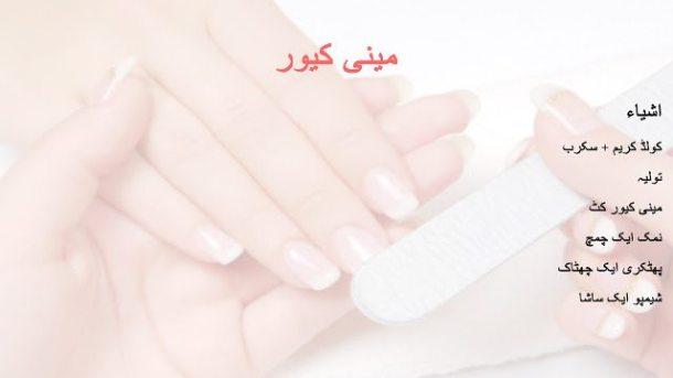 Manicure Method in Urdu