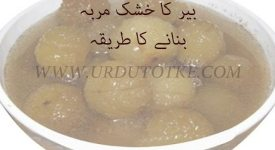 bair ka murabba recipes in hindi and urdu