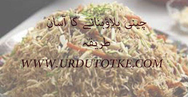 chini pulao recipe in hindi and urdu