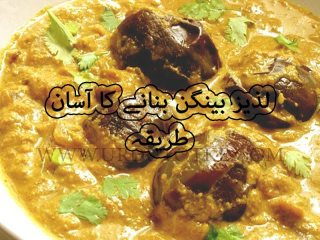 baingan masala recipe in hindi - how to make baingan masala
