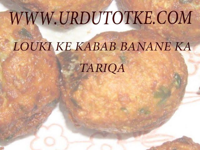 louki kabab recipe in hindi